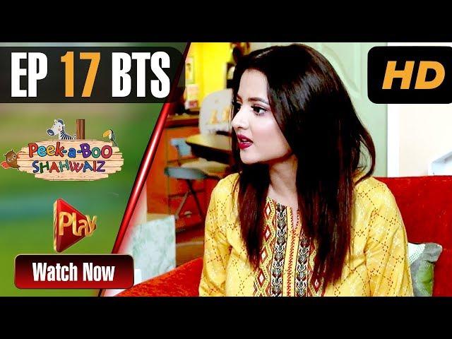 Peek A Boo Shahwaiz - Episode 17 BTS | Play Tv Dramas | Mizna Waqas, Shariq, Hina | Pakistani Drama