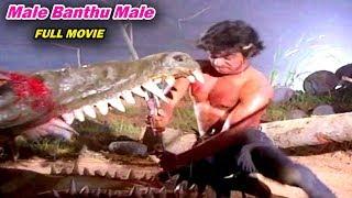 Male Banthu Male || 1984 || Kannada Full HD Movie || Arjun Sarja, Baby Indira