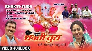 Gambar cover शक्ती तुरा - मराठी गीत || SHAKTI TURA (HORN VAAJVUN PAAHU KA) || VIDEO JUKEBOX