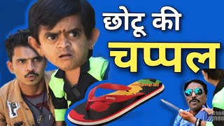 Chotu Ki Chappal | छोटू की चप्पल | Chotu dada Khandesh Hindi Comedy