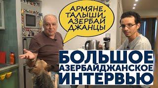 Баку, армяне, «Советская», Турция, талыши и Новруз! Большое азербайджанское интервью!
