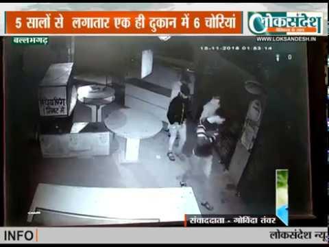 लाइव चोरी│घटना सीसीटीवी में हुई कैद │Live Chori Faridabad