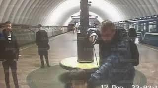 Пьяный охранник с пистолетом поставил на колени подростка в  метро Санкт Петербурга реальная съемка