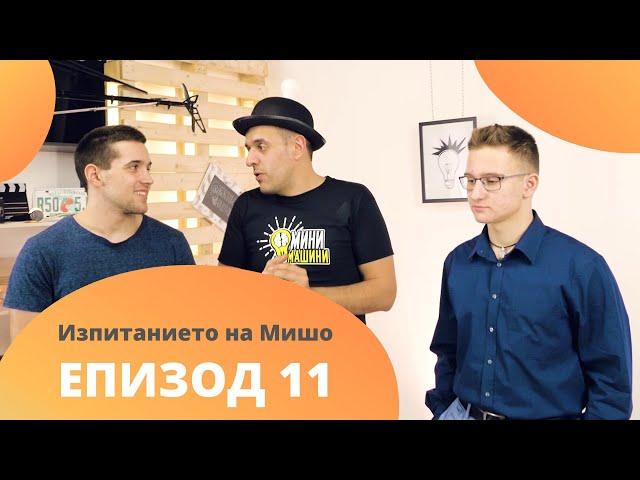 Изпитанието на Мишо- епизод 11