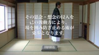 株式会社 形而上学研究会 人智学舎で提供しております、吉田法術 法術師...