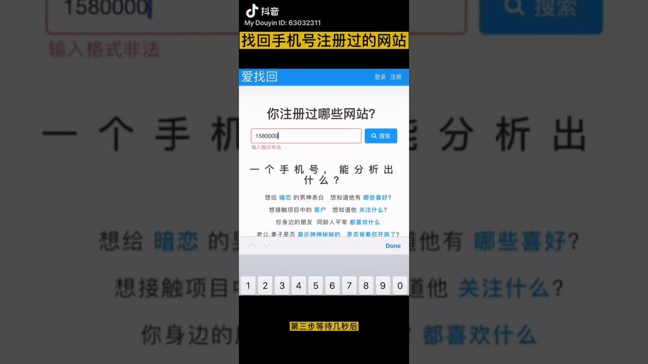 手机号码查机主信息_找回你手机号注册过的网站,一个手机号找到个人信息 - YouTube