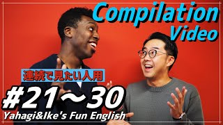 矢作とアイクの英会話#21~#30 Compilation Video