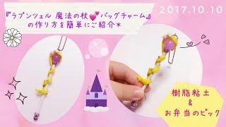 『ラプンツェル 魔法の杖💕バッグチャーム』の作り方を簡単にご紹介*樹脂粘土&ピック thumbnail