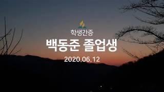 백동준 졸업생 간증 - 20200612