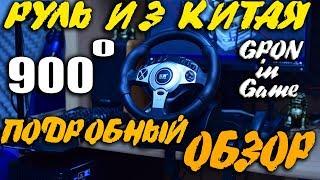 Бюджетный Руль 900 градусов KETENG ► Для симуляторов и гонок | TaoBao | Подробный обзор GPON in Game