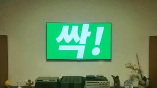 국민의당 안철수 대선 TV광고 타입모션편 60초 직촬영상