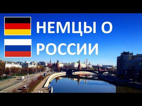 МОСКВА 🇷🇺 ИНОСТРАНЦЫ О РОССИИ 🇩🇪 НЕМЕЦ 😱 ПЕРВЫЕ ВПЕЧАТЛЕНИЯ