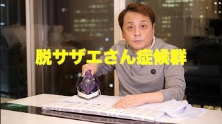 就活/転職活動のための動画を配信しています。 決して共感できない、耳障りの悪い現実をお話しています。日本の若者の自力を上げていく活動をしています。 「就活」は、 ...