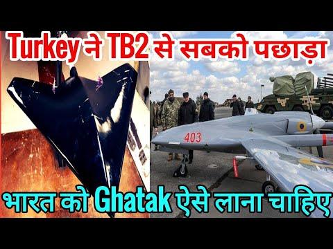 Turkey ने अपने TB2 Drone बनाके UK को Tech के मामले में पीछे छोड़ दिया, भारत को Ghatak ऐसे बनाना होगा