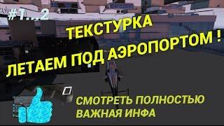�������� ���� ТЕКСТУРКА ДЛЯ ПОЛЁТА ПОД КАРТОЙ В GTA 5 online ������