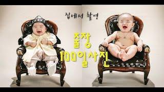 출장백일촬영/집에서하는백일사진촬영/빵빵이네일상속으로~