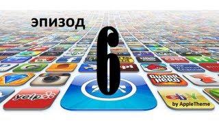 Обзор игр и приложений для iPhone/iPodTouch и iPad (6)