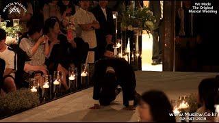 재미있는 결혼식 ! 3분57초 미친듯이 웃고 감동해보자 !