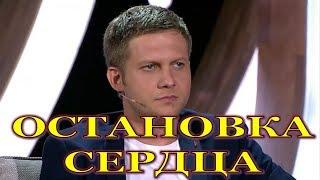 Завалившегося Корчевникова реанимировали прямо в студии!