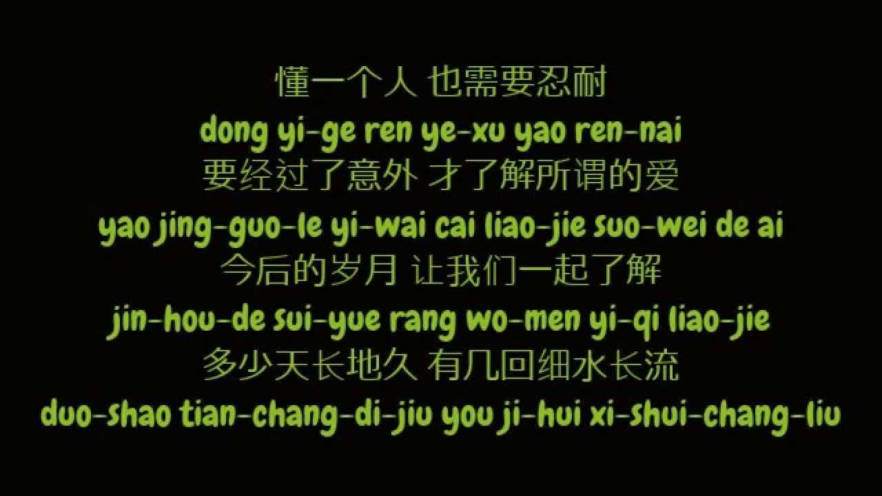 方大同 - 特別的人 (Simplified Chinese/Pinyin Lyrics HD) Chords - Chordify