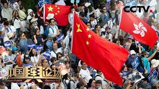 《中国舆论场》 20191117  CCTV中文国际
