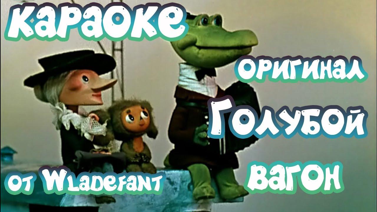 Чебурашка и крокодил Гена - Голубой вагон - Детское ...