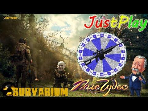 survarium на русском языке