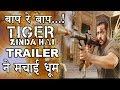 Tiger Zinda Hai Official Trailer ने मचाई धूम | Salman Khan | Katrina Kaif | Ali Abbas Zafar