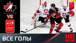 23.05.2019   Канада - Швейцария - 3:2 (ОТ). Все голы. 1/4 финала ЧМ-2019
