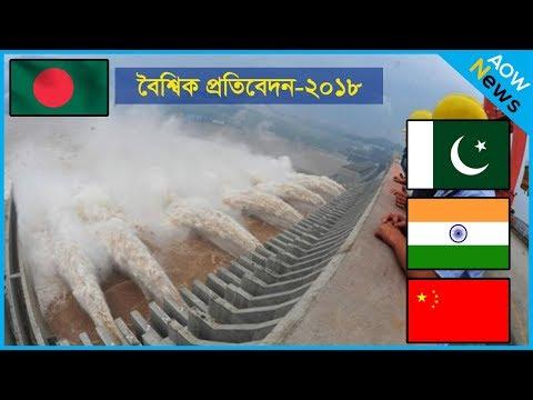 জলবিদ্যুৎ: নেপাল-ভূটানেরও পিছনে বাংলাদেশ ? এশিয়ার দেশগুলোর অবস্থান !! World Hydro power Report 2018