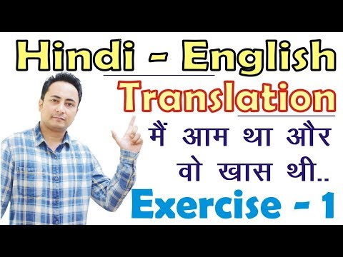Hindi to English Translation | Exercise 1 | Learn English through Hindi | Basic English Grammar