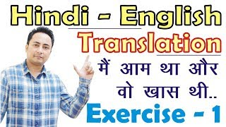 Hindi to English Translation Ex-1 | Translate into English
