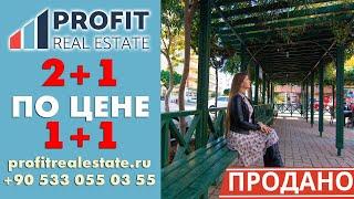 2+1 по цене 1+1 || Недвижимость в Турции