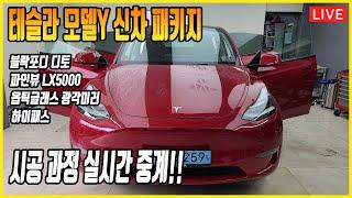 테슬라 모델Y 신차패키지 블락포디 디토 + 파인뷰 LX…