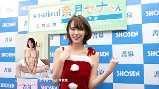 奈月セナさんをお迎えして、ファースト写真集「sensational」(彩文館出...