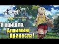 Прохождение Atelier Ryza Ever Darkness And The Secret Hideout часть 17 (PC) 1440p