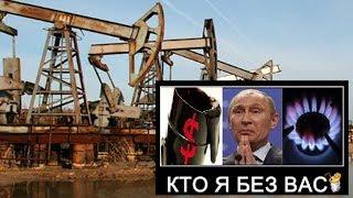 США ускорили крах нефтегазовой путиномики