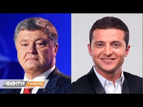 Видео-батл Порошенко и Зеленского. Теледебаты или шоу, такого страна не видела. Факти тижня, 07.04