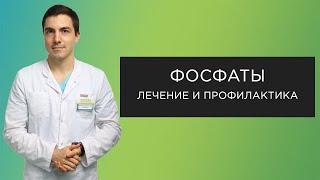 Фосфатные камни: лечение и профилактика