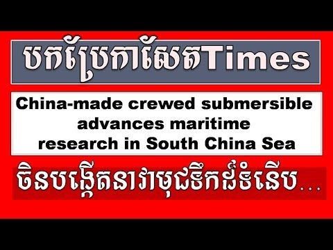 Global Times: China made crewed submersible advances maritime research in South China Sea