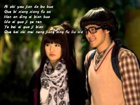 ai bu dan xing   show luo hi my sweetheart OST lyrics