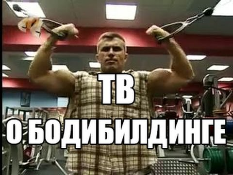 Бодибилдинг (Любера, Турчинский, Вишневский)