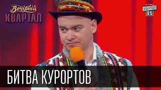 Битва курортов - Ля Куршавель против турбазы Закарпатье | Вечерний Квартал 16 мая 2015