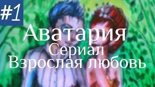 Аватария  «Взрослая Любовь»  Первая серия