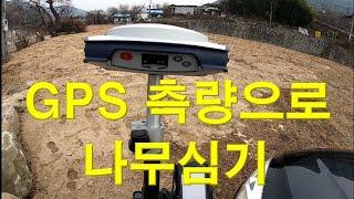 GPS측량,위성측량으로 나무심을 위치잡기