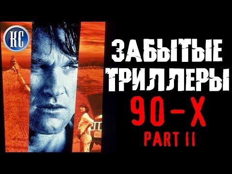 ТОП 8 ЗАБЫТЫХ ТРИЛЛЕРОВ 90-Х. ЧАСТЬ ВТОРАЯ | КиноСоветник