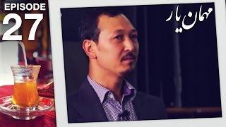 مهمان یار - فصل ششم  - قسمت بیست و هفتم / Mehman-e-Yaar - Season 6 - Episode 27