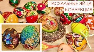 Моя коллекция пасхальных яиц
