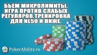 Покер обучение | Бьем микролимиты. Игра против слабых регуляров. Тренировка для NL50 и ниже.