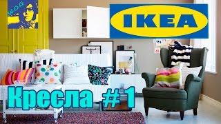 ✿ VLOG. IKEA-КРЕСЛА Часть 1/ КАК ВЫБРАТЬ КРЕСЛО/Что же за кресла в ИКЕА...Обзор товаров